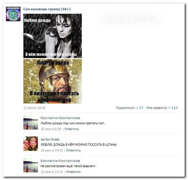 Приколы и шутки из соцсетей (20 скриншотов)