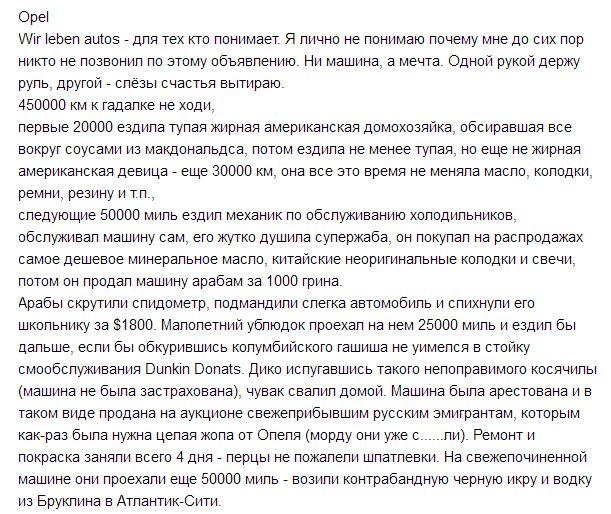 В Санкт-Петербурге продают автомобиль с невероятной историей (6 фото)