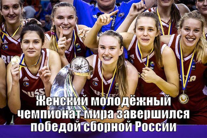 Женская сборная России по баскетболу выиграла молодежный чемпионат мира (2 фото)
