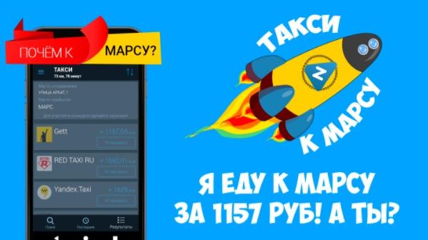 Стартап zumme из СНГ предлагает бесплатные звонки на Марс и такси к Марсу!