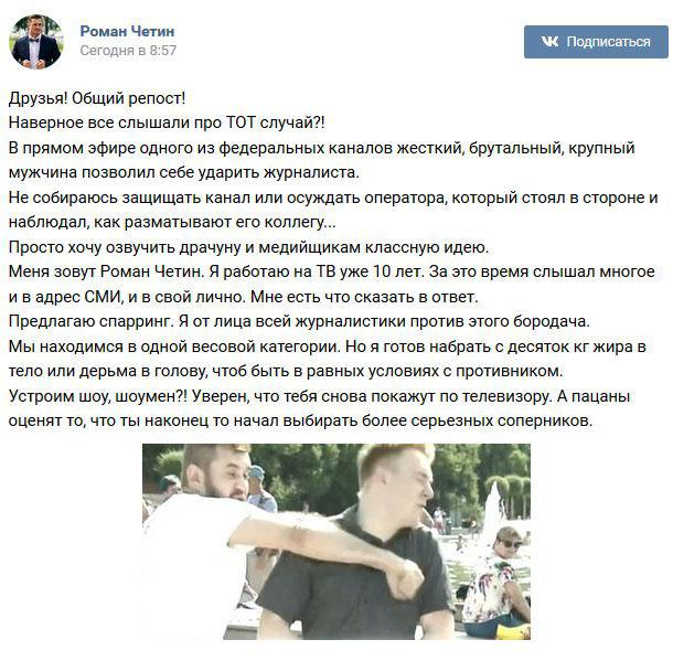 Пермский журналист Роман Четин вызвал на бой Александра Орлова, ударившего журналиста НТВ Никиту Развожаева (2 фото)