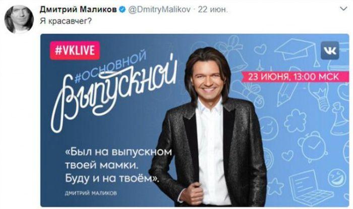 Ироничные твиты от Дмитрия Маликова (14 скриншотов)
