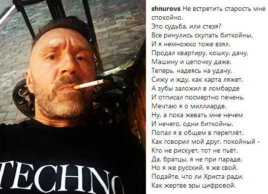 Сергей Шнуров написал стихотворение о покупке биткоинов