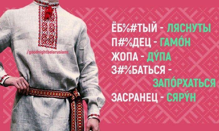 Альтернатива русским ругательствам в белорусском языке (4 картинки)