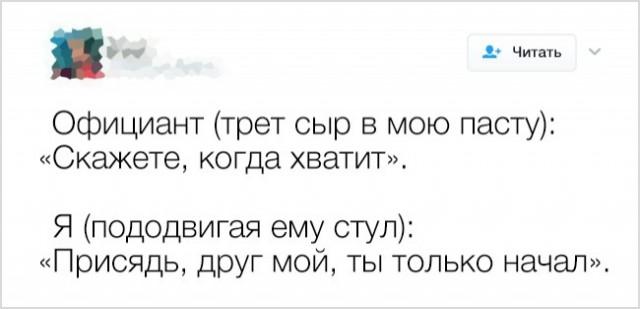 Твиты, которые поднимут вам настроение (20 скриншотов)