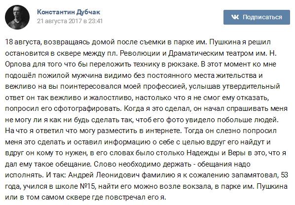 Пользователей сети растрогала история бездомного жителя Челябинска (2 фото)