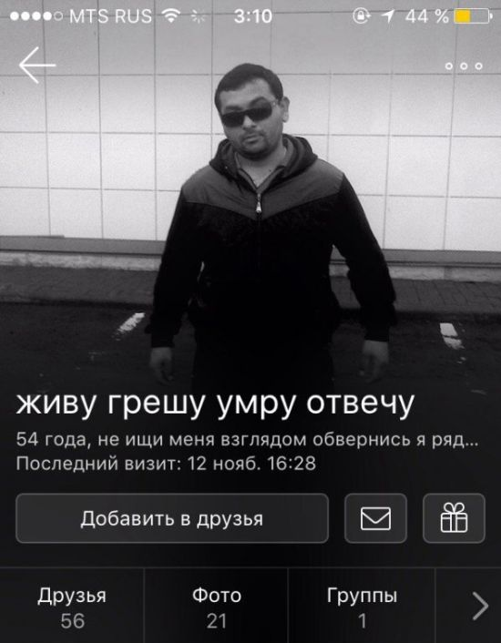 Странности и приколы из «Одноклассников» (44 фото)
