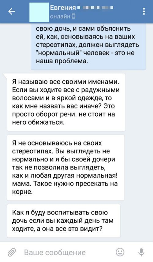Обращение матери к представительнице неформальной молодежи (3 скриншота)