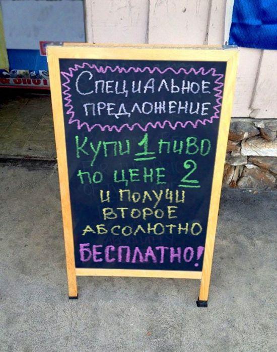 Креативные предложения, заманивающие клиентов (9 фото)