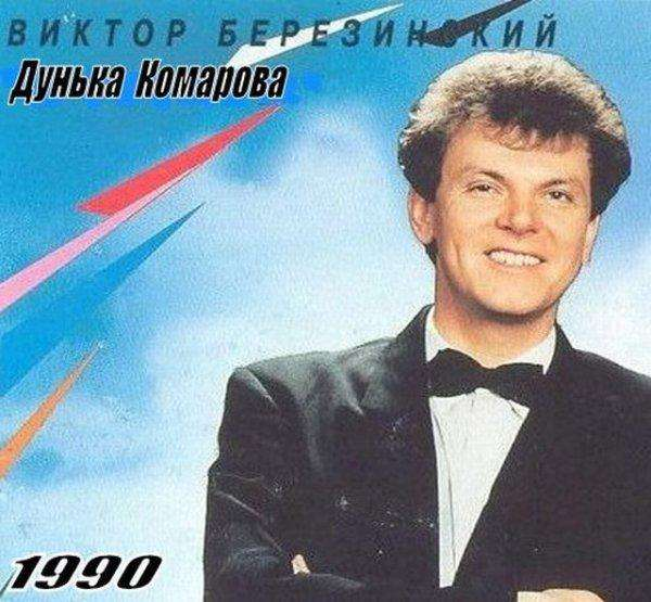 Убойные обложки альбомов звезд отечественной эстрады в 80-е – 90-е годы (24 фото)