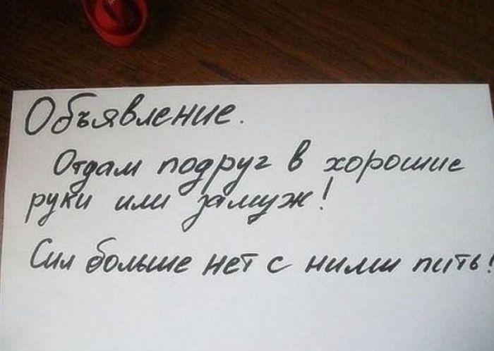 Искрометные женские объявления и записки (17 фото)