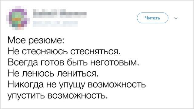 Забавные твиты (15 скриншотов)