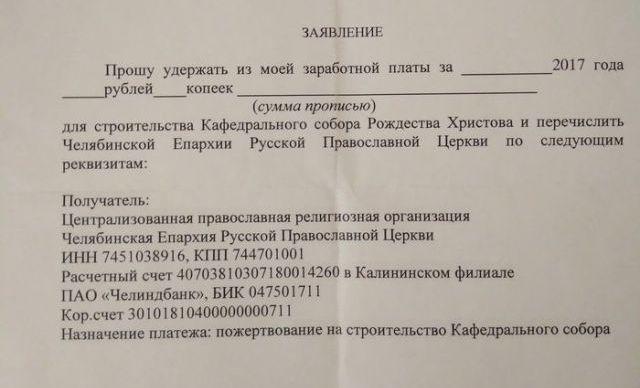Сотрудникам РЖД раздали любопытные заявления (фото)