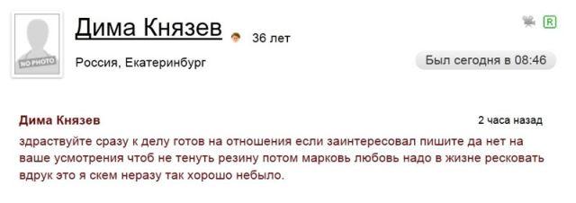 Грубые ошибки в русском языке (31 фото)