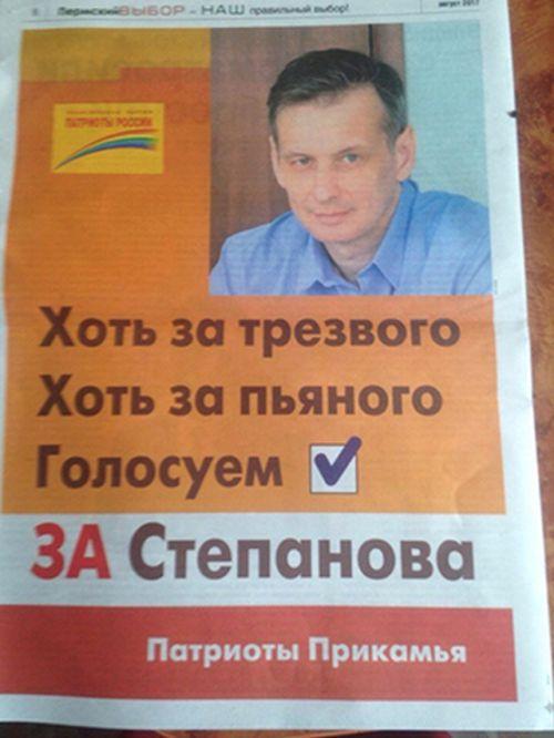 Предвыборные лозунги из российской глубинки (20 фото)