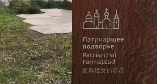 Трудности перевода в московском парке «Зарядье» (3 фото)