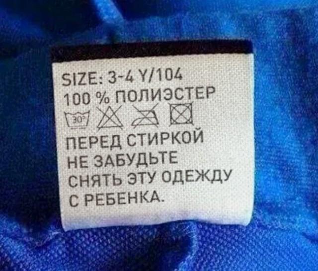 Необычные этикетки и инструкции к различным товарам (20 фото)