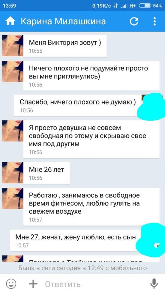 Не попадитесь на новый развод в социальных сетях (8 скриншотов)