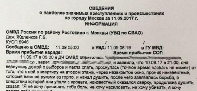Московский маньяк-лизун был задержан полицией