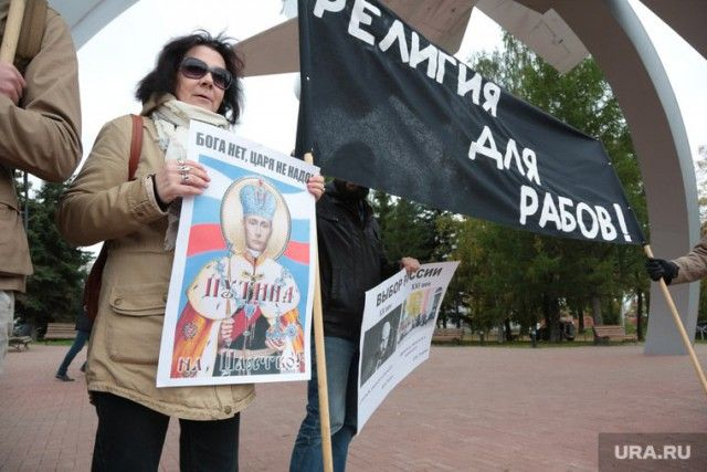 Пермские атеисты вышли на митинг против мракобесия (4 фото)