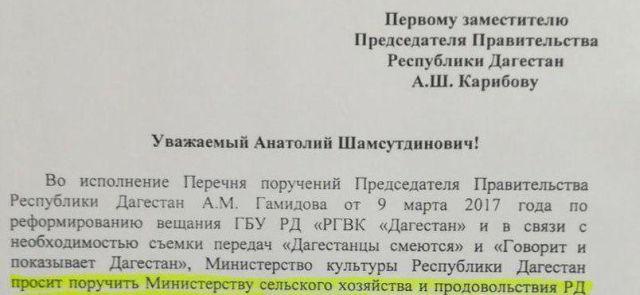 Дагестанские чиновники решают важный вопрос