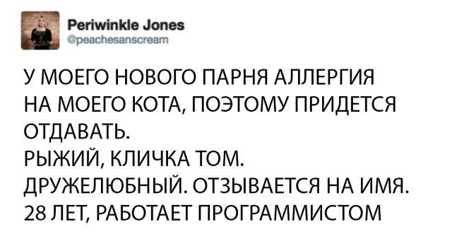 Женские твиты о взаимоотношениях полов (10 скриншотов)