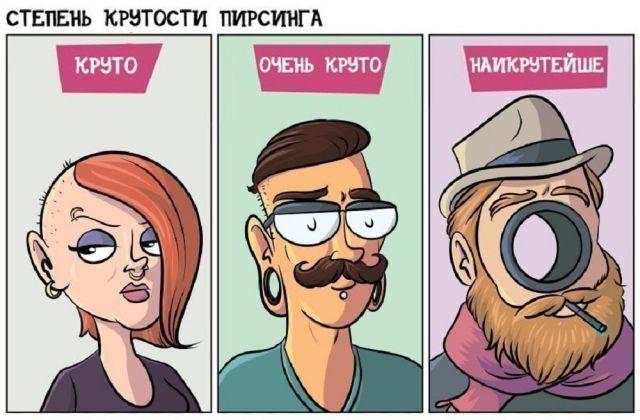 Смешные комиксы (20 картинки)