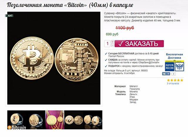 В Обнинске цыгане продали мужчине монеты под видом биткоинов (2 фото)