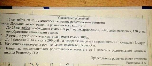 В Амурской области мать-одиночку хотят уволить с работы из-за жалобы на школьные поборы (фото)