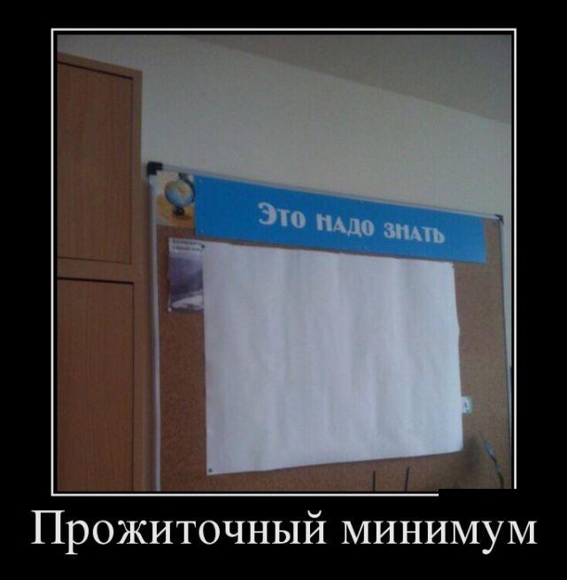 demotivatory_05.jpg