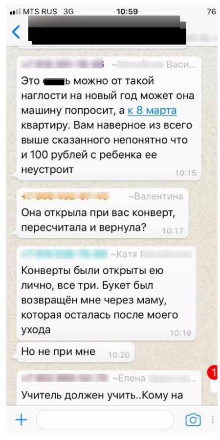 В Краснодаре скромный подарок родителей оскорбил учительницу (2 скриншота)