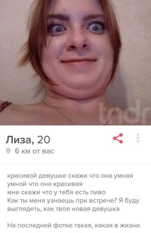 пишут о себе девушки на сайтах знакомств