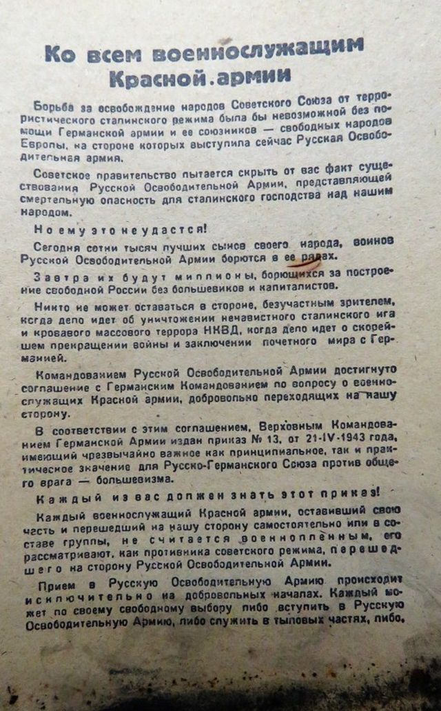 Как агитировали бойцов Красной армии на переход на сторону врага (8 фото)