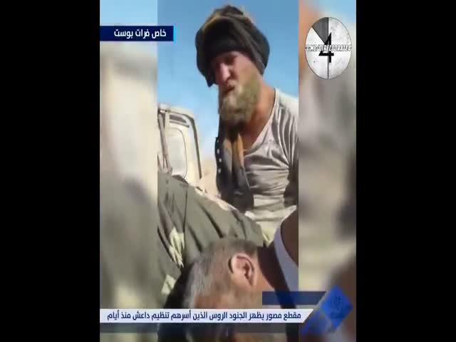 Российские военнослужащие в плену ИГИЛ