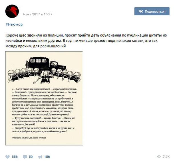 Жителя Краснодара вызвали на допрос из-за отрывка из книги «Незнайка на Луне» (2 фото)