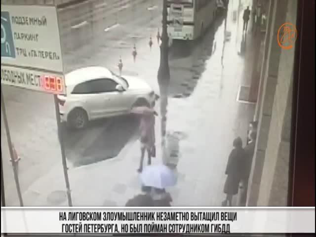 В Санкт-Петербурге сотрудник ГИБДД задержал карманника