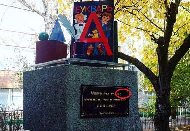 В Ставрополье установили памятник букварю с ошибкой (2 фото)