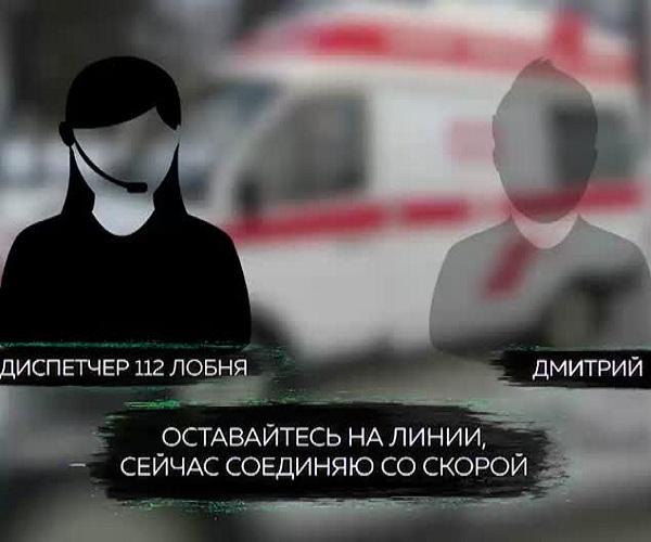 Разговор друга умершего актера Дмитрия Марьянова с диспетчером скорой помощи