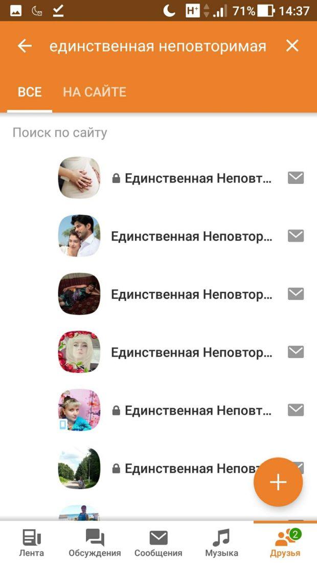 Приколы из «Одноклассников» (30 скриншотов)