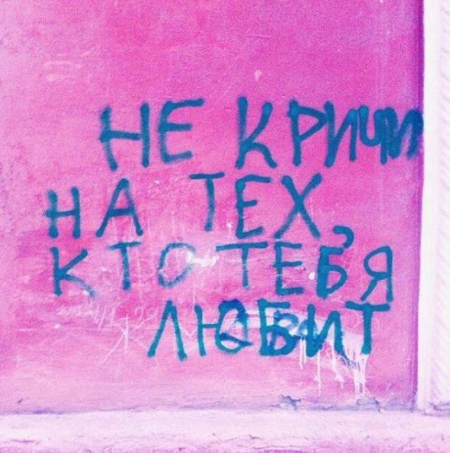Надписи со стен, которые заставляют задуматься и улыбнуться (18 фото)