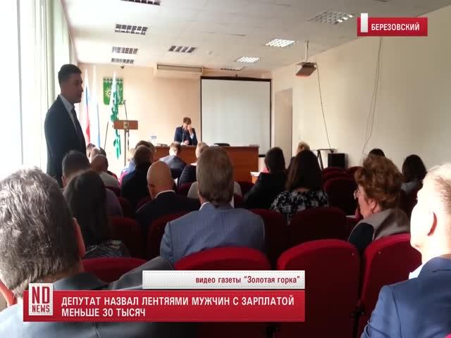 Свердловский депутат назвал лентяями всех мужчин, зарабатывающих менее 30 тысяч рублей
