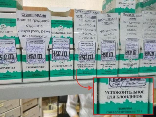Странный лекарственный препарат из аптеки (2 фото)