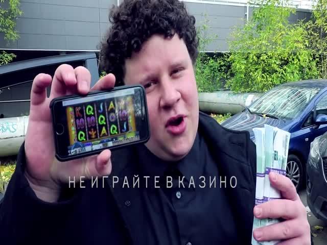 Евгений Кулик показал, как снимают рекламу любого казино