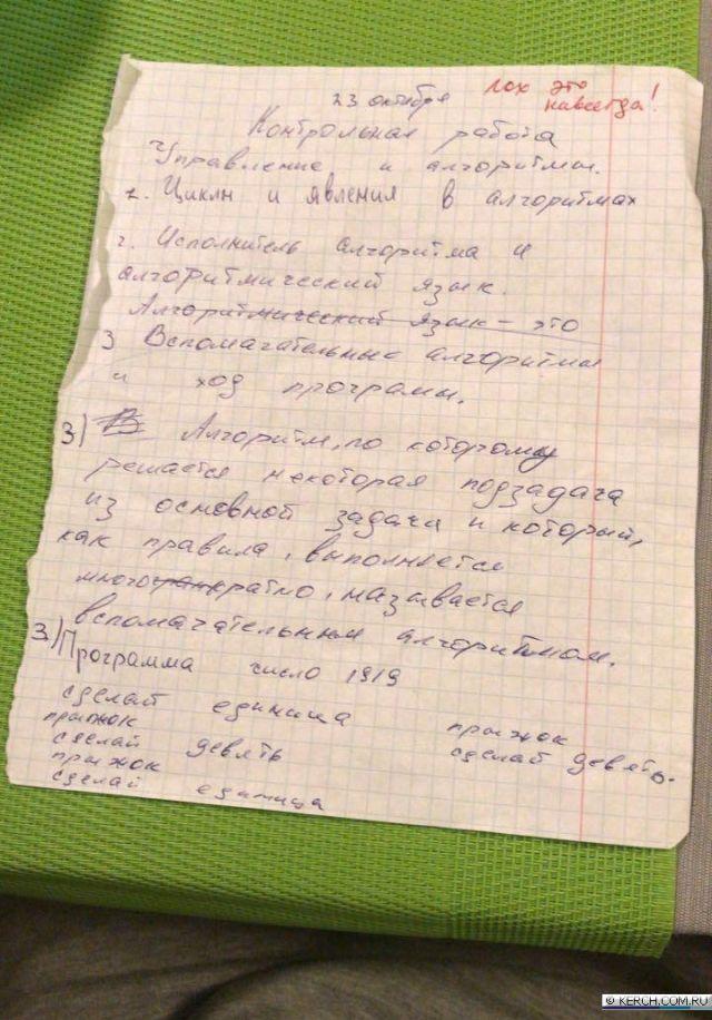 Учитель не стал оценивать контрольную работу и подписал ее оскорбительным комментарием (фото)