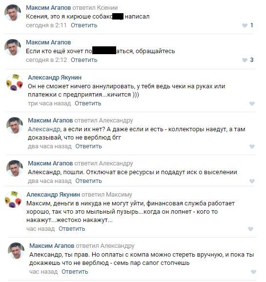 Новоуральская управляющая компания угрожает должникам (2 скриншота)