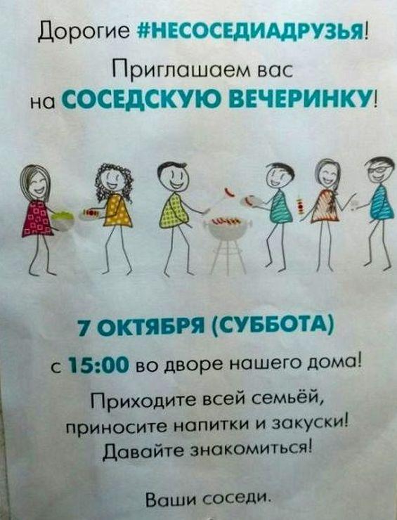 Соседские объявления (22 фото)