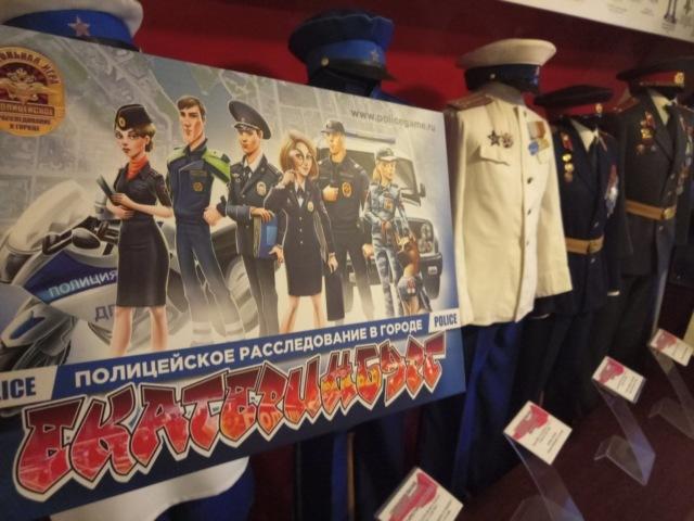 Полиция Екатеринбурга выпустила настольную детскую игру (12 фото)