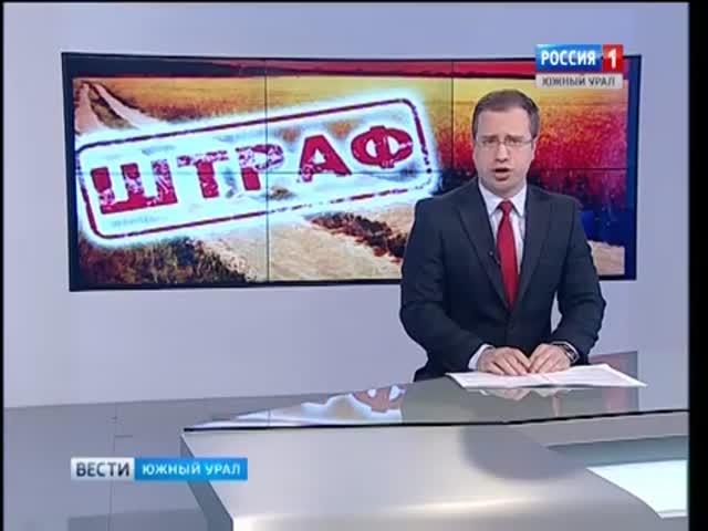 Егеря, построившего дорогу, оштрафовали на 2,5 млн рублей