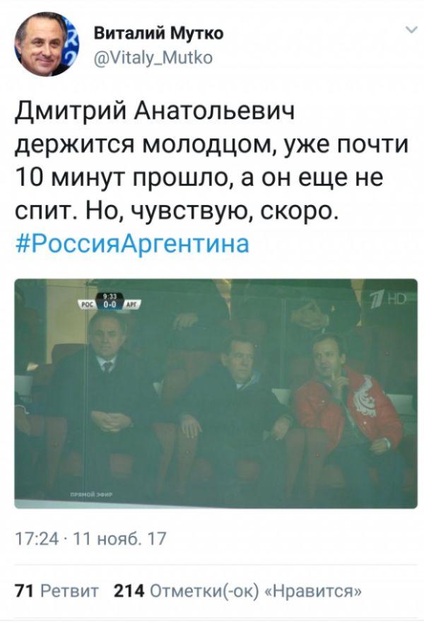 Дмитрий Медведев на матче Россия - Аргентина (2 скриншота)