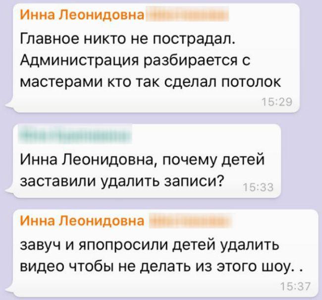 В школе Ростова-на-Дону на учеников рухнул гипсокартонный потолок (2 фото)